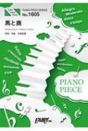 ピアノピースPP1605 馬と鹿 / 米津玄師 ピアノソロ・ピアノ & ヴォーカル TBS日曜劇場「ノーサイド・ゲーム」主題歌
