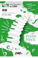 ピアノピースPP1606 朝顔 / 折坂悠太 ピアノソロ・ピアノ & ヴォーカル フジテレビ系月曜ドラマ「監察医 朝顔」主題歌