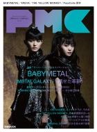 ぴあmusic Complex Vol.15 ぴあムック