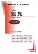 新基本法コンメンタール親族 第2版 別冊法学セミナー
