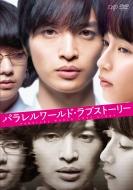 パラレルワールド・ラブストーリー DVD 通常盤