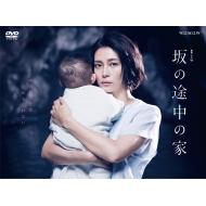 Renzoku Drama W Saka No Tochuu No Ie Dvd-Box