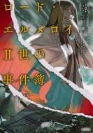 ロード・エルメロイII世の事件簿 6 「case.アトラスの契約(上)」 角川文庫