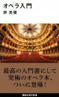 オペラ入門 講談社現代新書