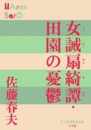 女誡扇綺譚・田園の憂鬱 P+D BOOKS