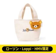 リラックマ Feat.ROPE PICNIC トートバッグ & ぬいぐるみチャームBOOK NATURAL Ver.