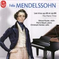ピアノ三重奏曲第1番、第2番 ジェラール・プーレ、ピエール・レアク、クリストフ・ヘンケル