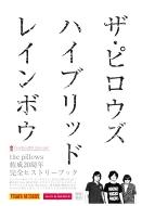 the pillowsヒストリーブック『ハイブリッド レインボウ』【HMV・タワーレコード限定】