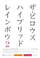 the pillowsヒストリーブック『ハイブリッド レインボウ 2』【HMV・タワーレコード限定】