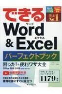 できる Word&Excel パーフェクトブック 困った! &便利ワザ大全 Office 365/2019/2016/2013対応 できるシリーズ