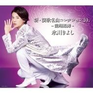 新・演歌名曲コレクション10.-龍翔鳳舞-【Aタイプ(初回完全限定スペシャル盤)】(+DVD)