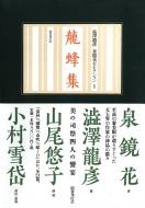 龍蜂集 澁澤龍彦泉鏡花セレクション