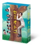 セミオトコ Blu-ray BOX