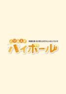 Saito Soma Ishikawa Kaito No Dame Ja Nai Radio[toriaezu Highball]