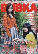 Bubka (ブブカ)2019年 11月号