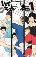 ハイキュー部!! 1 ジャンプコミックス