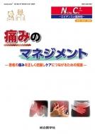 痛みのマネジメント (Nursing Care+2巻2号)