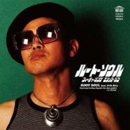 That Good Feeling (RYUHEI THE MAN 45 EDIT)/ Always (45 VERSION)(7インチシングルレコード)