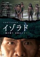 NHKDVD「イゾラド 〜森の果て 未知の人々〜」