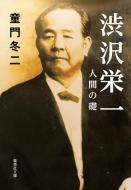 渋沢栄一 人間の礎 集英社文庫