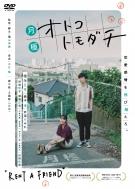 『月極オトコトモダチ』DVD
