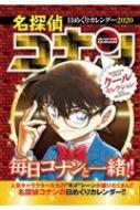 名探偵コナン 2020 日めくりカレンダー -クールセレクション-