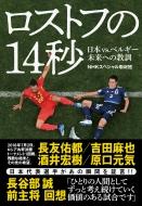ロストフの14秒 日本vs.ベルギー 未来への教訓