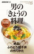 男の「きょうの料理」 絶品!ふわとろ親子丼の作りかた Nhk出版新書