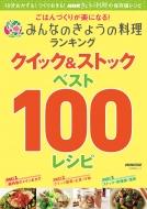 ごはんづくりが楽になる! みんなのきょうの料理ランキング クイック & ストック ベスト100レシピ 生活実用シリーズ