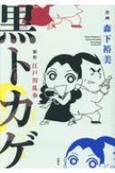 黒トカゲ アクションコミックス
