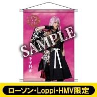 B2タペストリー(千子村正/ライブver.)【ローソン・Loppi・HMV限定】