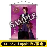 B2タペストリー(蜻蛉切/ライブver.)【ローソン・Loppi・HMV限定】