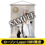B2タペストリー(鶴丸国永/ライブver.)【ローソン・Loppi・HMV限定】