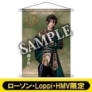 B2タペストリー(御手杵/ライブver.)【ローソン・Loppi・HMV限定】