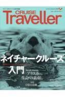 CRUISE Traveller Autumn 2019 ネイチャークルーズ入門