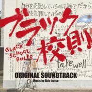 映画「ブラック校則」オリジナル・サウンドトラック