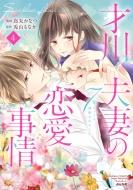 才川夫妻の恋愛事情 7年じっくり調教されました 4 ぶんか社コミックス Sgirl Selection Kindan Lovers