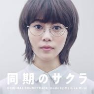 ドラマ「同期のサクラ」オリジナル・サウンドトラック