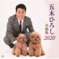 五木ひろし全曲集 2020
