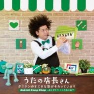 うたの店長さん タニケンのすてきな歌がそろっています Suteki Song Shop〜ありがとう こころをこめて