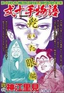 COMIC魂 別冊 神江里見 弍十手物語 乾いた眼編