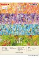 ピアノソロ / 連弾 オフィシャル 公式楽譜集 映画「蜜蜂と遠雷」より