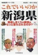 これでいいのか新潟県 地域批評シリーズ