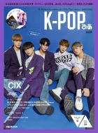 K-POPぴあ vol.8 CIX 大特集号 X1デビュー記念特集、JBJ95、N.Flyingも〜