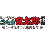 DVD『ミュージカル「忍たま乱太郎」第10弾 〜これぞ忍者の大運動会だ!〜』