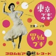 東京ブギウギ / 買物ブギ【2019 レコードの日 限定盤】(7インチシングルレコード)