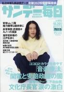 サンデー毎日 2019年 10月 20日号【表紙:又吉直樹】