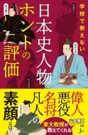 学校で教えない日本史人物ホントの評価 じっぴコンパクト新書