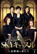 SKYキャッスル〜上流階級の妻たち〜DVD-BOX1