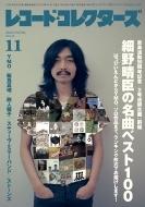 レコードコレクターズ 2019年 11月号【特集:細野晴臣の名曲ベスト100】